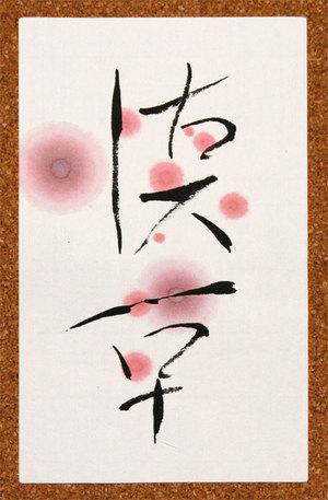 080304_syonatsukashigusa_mg_9992