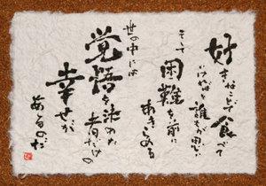 100925_syokakugohappy_mg_9986
