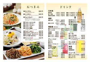 100708_wagayamenu04